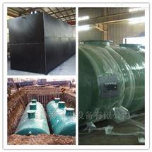 RLHB-AO静安区地埋一体化污水处理设备
