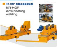 KR-HGF机械强制式防窜焊接滚轮架