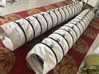 白色纯棉加厚帆布输送卸料布袋