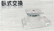 APC系列400R/500R/630R/800R卧式交换转台