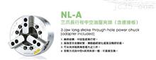 NL-A系列三爪长行程中空油压夹头