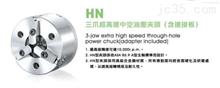 HN系列三爪超高速中空油压夹头