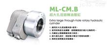 ML-CM.B系列超大孔径回转油压缸