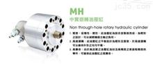 MH系列中实回转油压缸