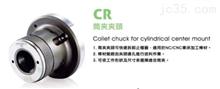 CR系列筒夹夹头