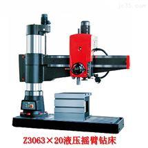 Z3063x20液压摇臂钻液压摇臂钻床