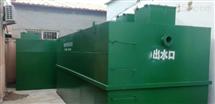平凉市马铃薯污水处理设备