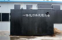 柳州市工业污水处理设备