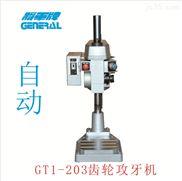GT1-203齿轮式攻牙机铸铝件攻丝设备厂家