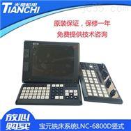 寶元系統LNC-M6800D數控銑床控制器