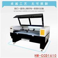 CCD寻边激光切割机皮革工艺激光镂空雕刻