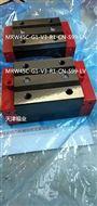 施耐博格滑块MRW45BG0V3超高精密配件