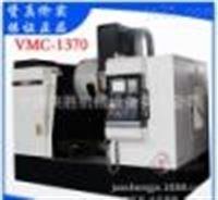 VMC1370臺正光機分期付款CNC立式加工中心數控銑床