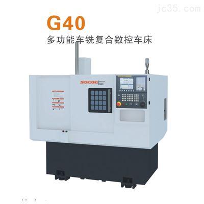 G40多功能车铣复合数控车床