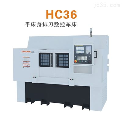 HC36平床身排刀數控車床