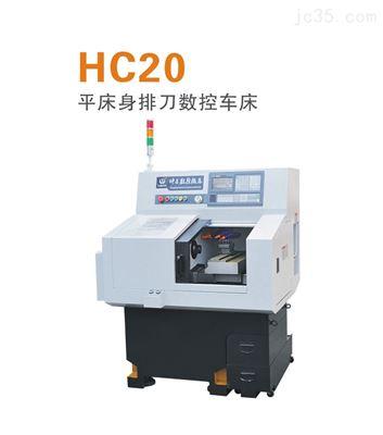 HC20连体平床身车床
