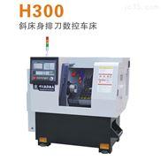 H300斜床身数控机床