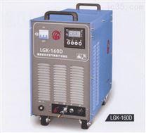广州烽火LGK-160D空气等离子切割机