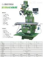 4號機臺灣富可興高剛性高性能立式炮塔銑床