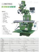 台湾富可兴高刚性高性能立式炮塔铣床