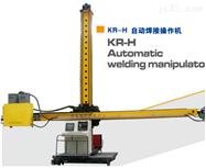 KR-H自动等离子接操作机