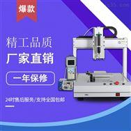 广东瑞德鑫LED全自动点胶机芯片邦定背靠背