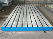 T型槽平台生产厂家 T型槽铸铁平台 特价促销