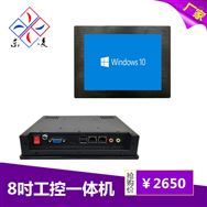 热门产品8寸工业平板电脑双网口