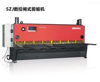 SZJ数控闸式剪板机