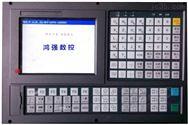 长春鸿强专业车床数控化改造之数控系统
