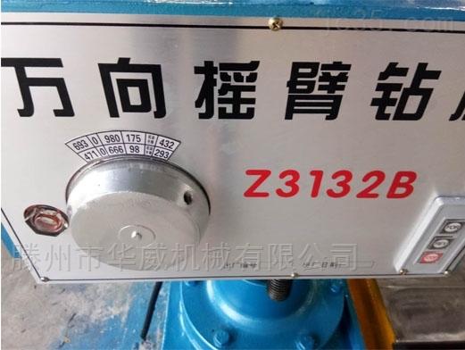 八级变速万向摇臂钻床带冷却泵