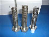 Inconel625螺栓