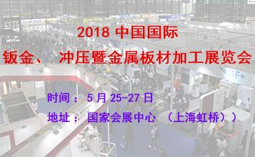 2018第十三届中国国际钣金、冲压暨金属板材加工展览会