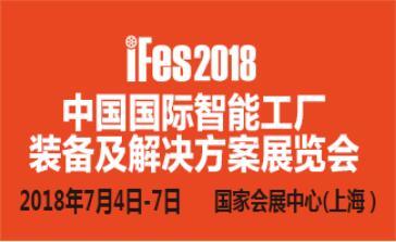 iFes 2018中国国际智能工厂装备及解决方案展览会
