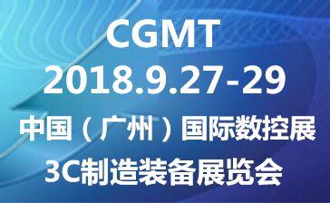 CGMT2018中国(广州)国际数控机床展