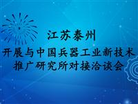江苏泰州市开展与中国兵器工业新技术研究所对接洽谈会
