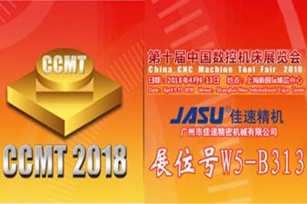 佳速精机参展2018第十届中国(上海)数控机床展
