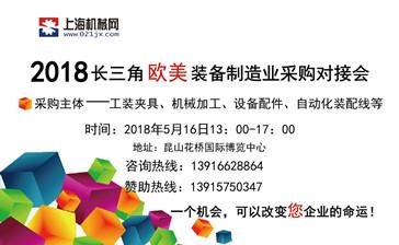 2018(EMP)长三角欧美装备制造业采购对接会