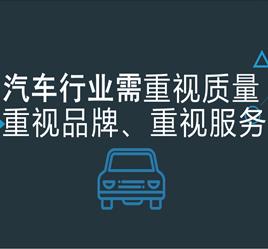 中国汽车工业协会呼吁汽车行业重视质量、重视品牌、重视服务
