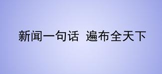 汉川机床宣布破产重整 机床商务网提供采访服务