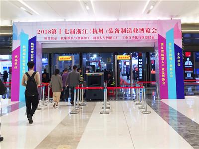 2018第十七届浙江(杭州)装备制造业博览会成功举行