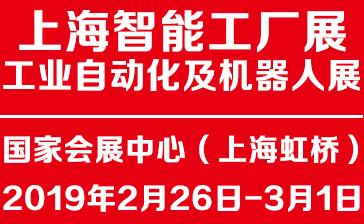 SIA2019第十七届上海智能工厂展览会