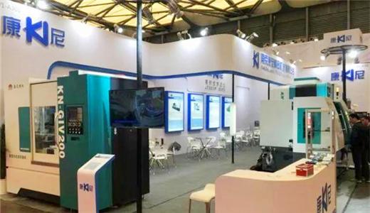 康尼精机多项产品亮相第十届中国数控机床展览会