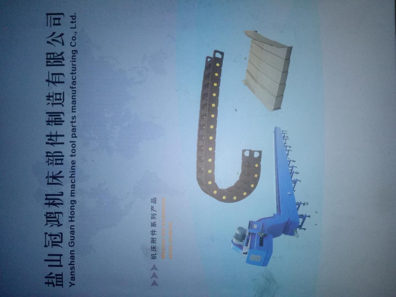 盐山冠鸿机床部件制造有限公司
