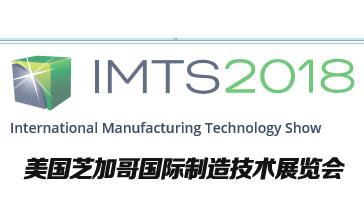 IMTS2018美国芝加哥国际制造技术展览会