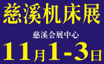 2018中国(慈溪)智造技术与机床装备博览会