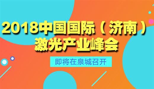 2018中国国际(济南)激光产业峰会即将在泉城召开