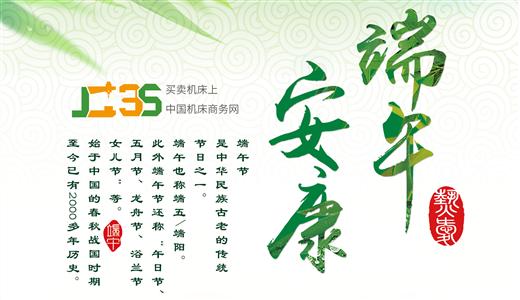 2018年中国机床商务网端午节放假通知