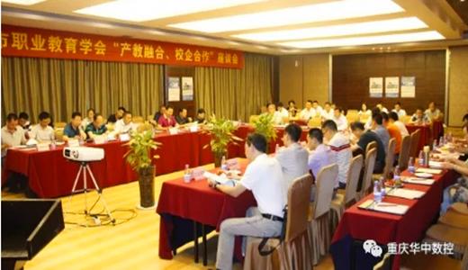 """重庆市职业教育学会""""产教融合、校企合作""""座谈会在重庆华中数控举行"""
