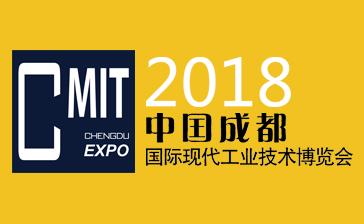 2018中国(成都)机床工模具钣金激光加工设备展览会